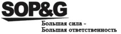 Фирма СОПиГ