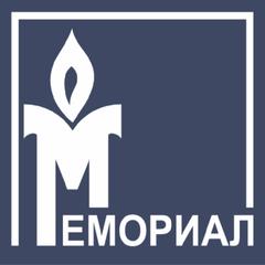 Мемориал, МОО Правозащитный центр