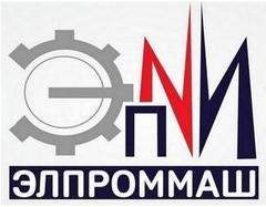 ЭЛПРОММАШ