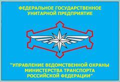 ФГУП УВО Минтранса России