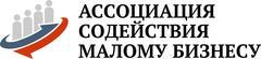 Ассоциация Содействия Малому Бизнесу