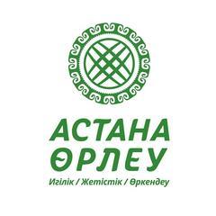 Межрегиональный центр профессионального развития «Астана Өрлеу»