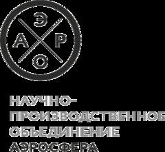 Научно- производственное объединение АэроСфера