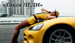 Такси Леди