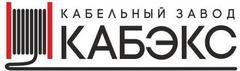 Кабельный завод Кабэкс