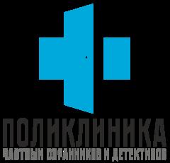 Поликлиника частных охранников и детективов