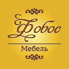 ФОБОКС