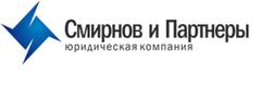 Смирнов и Партнеры