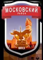 Администрация Московского района г.Минска