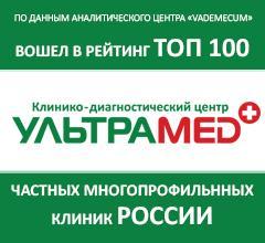 Клинико-диагностический центр Ультрамед