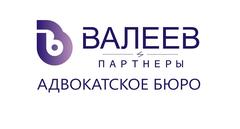 Адвокатское бюро Валеев и партнеры РТ