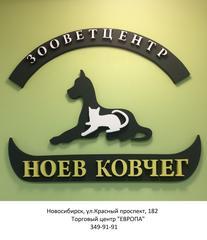 Ветеринарный центр Ноев Ковчег