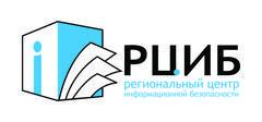Региональный центр информационной безопасности