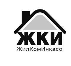 ЖилКомИнкасо-Нижний Новгород