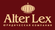 Альтер Лекс