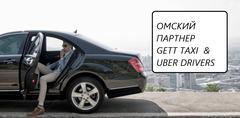 Омский Партнер Uber B.V. и Gett Taxi (ООО ТДЭКС)