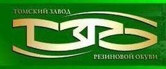 Томский завод резиновой обуви