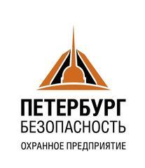 Охранное предприятие ПЕТЕРБУРГ-БЕЗОПАСНОСТЬ
