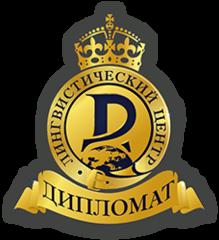 Образовательный Лингвистический Центр ДИПЛОМАТ