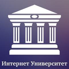 Интернет Университет