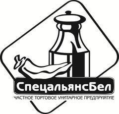 Спецальянс, СООО