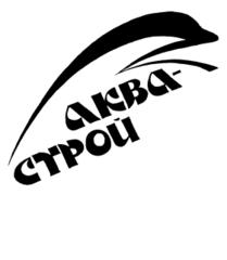 АкваСтрой