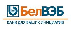 Банк БелВЭБ