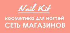 Nail Kit