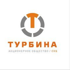 СКБ Турбина