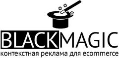 Агентство perfomance-маркетинга BLACKMAGIC
