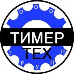 ТимерТех Групп