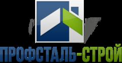 ПрофСталь-Строй