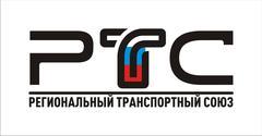 Региональный Транспортный Союз