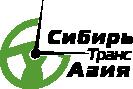 СибирьТрансАзия