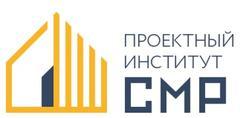 ПИ СМР (Проектный Институт Строительства, модернизации и реконструкции)