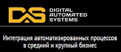 Диджитал автомейтед системс