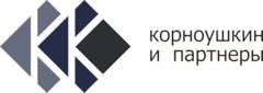 Корноушкин и партнеры