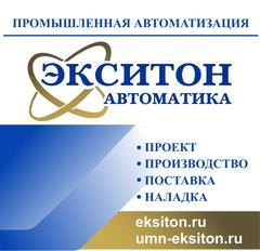 Экситон - автоматика, НПФ