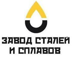 Завод Сталей и Сплавов