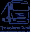 ТрансАвтоСнаб