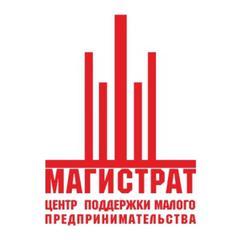 Центр поддержки малого предпринимательства Магистрат