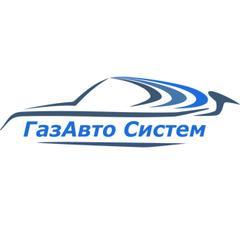 ГазАвто Систем