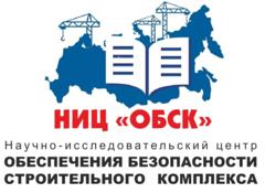 НИЦ ОБСК