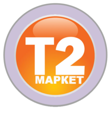 Т2-Маркет l Центр продаж и обслуживания цифрового ТВ