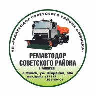 Ремавтодор Советского района