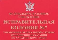 ФКУ ИК-7 УФСИН России по Хабаровскому краю