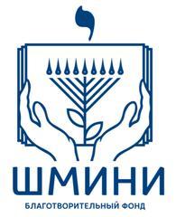 Благотворительный фонд сохранения духовных традиций и социальной поддержки Шмини