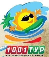 1001 тур