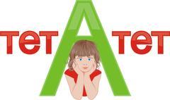 Частный детский сад Тет-А-Тет
