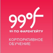 99 по фаренгейту